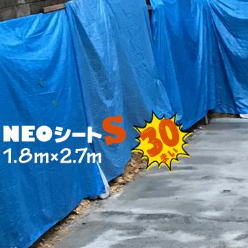 萩原工業 HAGIHARAブルーシート 厚手 NEO S/小さく梱包 #30001.8m×2.7m30枚