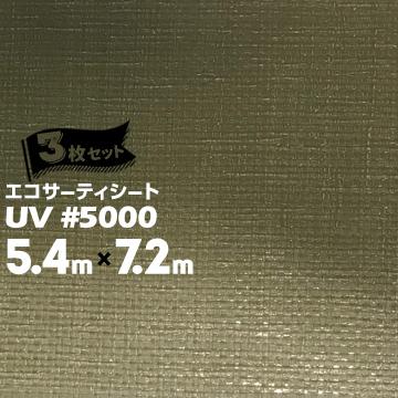 萩原工業 エコサーティーシートUV#5000 ODグリーン5.4m×7.2m3枚CO2抑制剤配合厚手UVシート 長期目的 資材カバー 緑地地帯工事