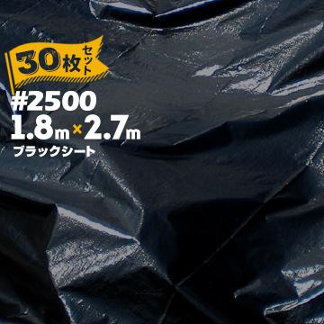 萩原工業 HAGIHARA ブラックシート #25001.8m×2.7m30枚建築資材 黒 土木 農業 畜産 防草 雑草対策 紫外線対策外廻り外回り
