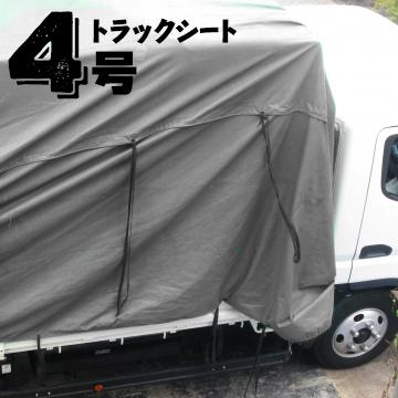 萩原工業 HAGIHARA ターポリントラックシート4号シルバー小型トラック用風合いが柔らかい塩ビでコーティングされた トラック シート