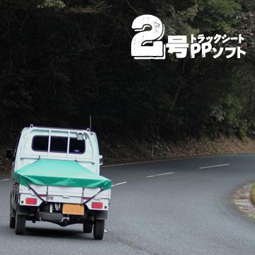 萩原工業 HAGIHARA PPソフトトラックシート2号グリーン焼却時にダイオキシンを発生しない環境に優しい荷台カバー