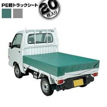 萩原工業 HAGIHARA トラックシートPE軽トラックシートシルバー/グリーン20枚軽量タイプなお手軽トラックシート