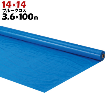 萩原工業 HAGIHARA ブルーシート 原反 厚手ブルークロス14×14 ブルー3.6×100m