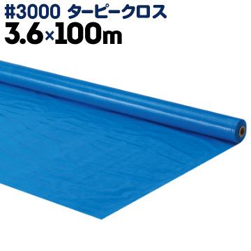 萩原工業 HAGIHARA ターピークロス#3000 ブルーシート原反3.6×100m