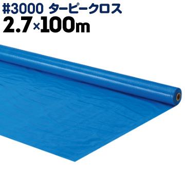 萩原工業 HAGIHARA ターピークロス#3000 ブルーシート原反2.7×100m