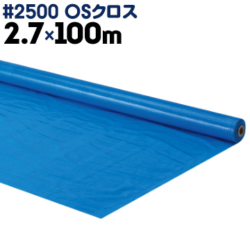 萩原工業 HAGIHARA #2500 OSクロスブルーシート 原反 中厚手2.7×100m