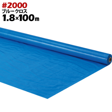 萩原工業 HAGIHARA ブルーシート 原反#2000 薄手 短期間使用型ブルークロス1.8×100m