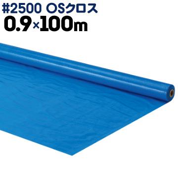 萩原工業 HAGIHARA #2500 OSクロスブルーシート 原反 中厚手0.9×100m