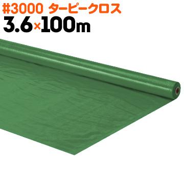 萩原工業 HAGIHARA ターピークロス#3000 原反 ロールオレンジ/グリーン3.6m×100m