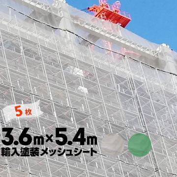 萩原工業 HAGIHARA 輸入塗装シート 非防炎3.6m×5.4mグリーン/ナチュラル5枚塗装工事用シート 建築壁面養生 改修塗装工事