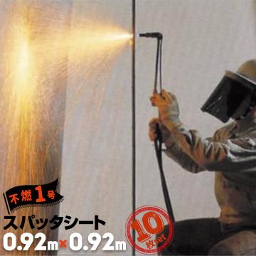 萩原工業 ターピースパッタシート不燃 1号0.92m×0.92m10枚火花養生 溶接養生 溶断 ノロ