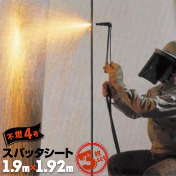 萩原工業 ターピースパッタシート不燃 4号1.9m×1.92m3枚火花養生 溶接養生 溶断 ノロ