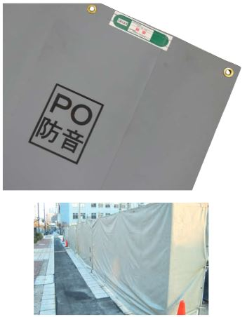 PO防音シート 1.8m×5.1m ポリプロピレン 3枚 建築資材 工事 現場 用品 仮設 養生 保護 防炎