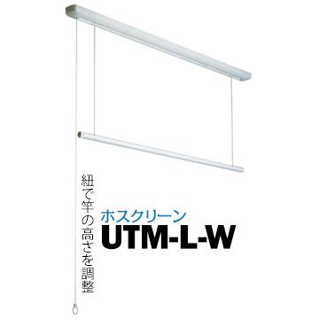 川口技研 ホスクリーン UTM 型 面付タイプ UTM-L-W 全長:1710mm 1セット 135-6986 室内 物干し 部屋干し 洗濯