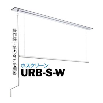 【ポイントUP祭】川口技研 ホスクリーン URB 型 埋込タイプ URB-S-W サイズ:1400mm 1セット 135-6984 室内 物干し 部屋干し 洗濯