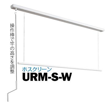 川口技研 ホスクリーン URM 型 面付タイプ URM-S-W サイズ:1340mm 1セット 135-6982 室内 物干し 部屋干し 洗濯