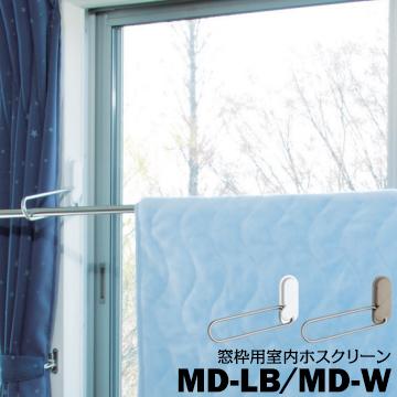 川口技研 ホスクリーン MD型/MDL型 窓枠付用 MD-LB アーム長さ:237mm 20組 135-6970 室内 物干し 部屋干し 洗濯