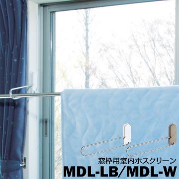 川口技研 ホスクリーン 窓枠に付ける用MDL型 MDLアーム長さ:296mmLBライトブロンズ/Wホワイト1組(2本)室内用物干し 部屋干し