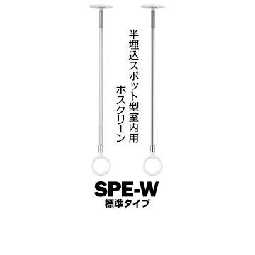 川口技研 ホスクリーン SPE型 室内用 SPE-W ホワイト標準サイズ:450・540・630mm2本スポット型 半埋込フラットタイプ 物干し 部屋干し