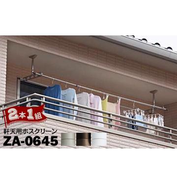 川口技研 ホスクリーン ZA型 軒天用ZA-0645STステンカラー/DBダークブロンズ/PWピュアホワイト1組(2本)工具なしで高さ調節可能 アーム水平仕様 1本シャフトタイプ室外 物干し 屋外 ベランダ