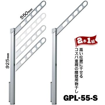 川口技研 ホスクリーン GPL型 GPL-55 腰壁用アーム:550mmポール長さ:925mmSシルバー1組(2本)135-6474GP型のロングポールタイプ室外 物干し 洗濯 屋外 ベランダ