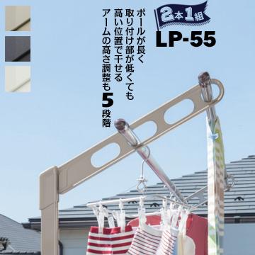 川口技研 ホスクリーン LP型 LP-55 腰壁用アーム550mmポール968mmWホワイト/DBダークブロンズ/LBライトブロンズ1組(2本)ポール上下式 ロングポール室外 物干し 屋外 ベランダ