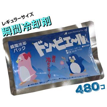 ドン・ピエールミニサイズ240個瞬間 冷却剤 パック 熱中症対策グッズ クール 首 保冷剤 予防 氷