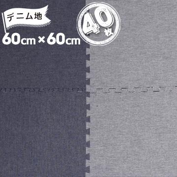ユノックス デニム調 ジョイントマット ネイビー グレー 60cm×60cm 4枚セット×8個 タイル パズル カーペット ジョイント マット ジーンズ地