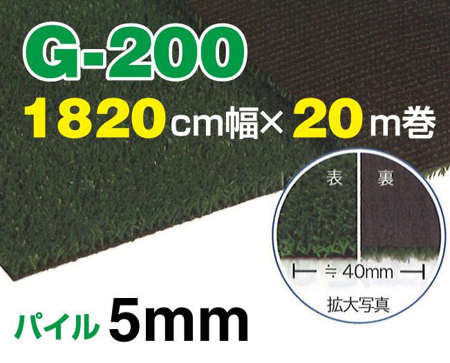 直毛タイプ 人工芝G200 1820mm×20m