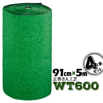 【法人様限定 特別価格】人工芝 WT-600 正巻91cm幅×5m4本 グリーン 業務用