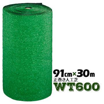 人工芝 WT-600 正巻 91cm幅×30m巻 1本