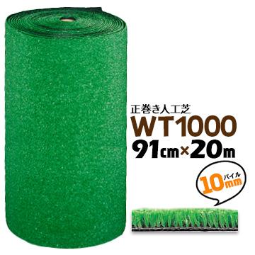 建築現場の養生マットとして お庭の防草シートとして 人工芝 WT-1000 91cm幅×20m巻パイル約10mm長