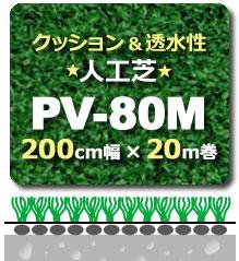 人工芝 PV-80M 200cm幅×20m巻 1本