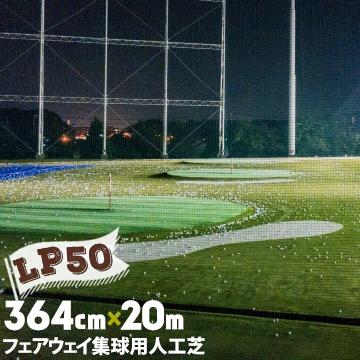 人工芝 LP-50364cm幅×20m 芝長さ5mm耐候性ポリプロピレン製 ゴルフ練習 集球用