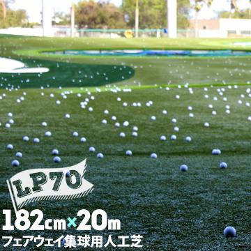 ゴルフ練習場用 人工芝 LP-70182cm幅×20m 芝長さ7mmゴルフ練習 集球用ダイヤテックス diatexゴルフ練習用 人工芝