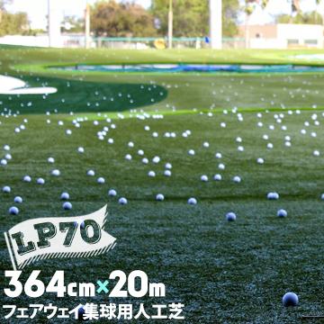 ゴルフ練習場用 人工芝 LP-70364cm幅×20m 芝長さ7mmゴルフ練習 集球用ダイヤテックス diatexゴルフ練習用 人工芝