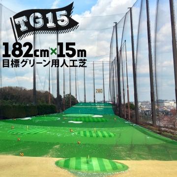 ゴルフ練習場用 人工芝 TG-15182cm幅×15m 芝長さ15mmゴルフ練習 目標グリーン用ダイヤテックス diatexゴルフ練習用 人工芝