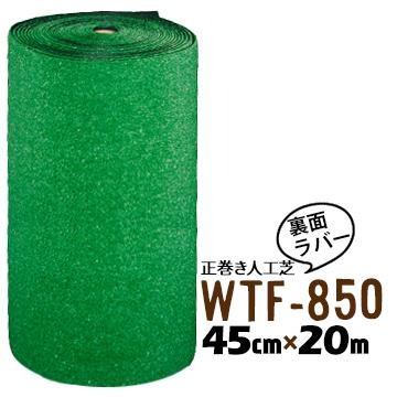 【法人様限定 特別価格】人工芝 WTF-850 45cm幅×20m乱
