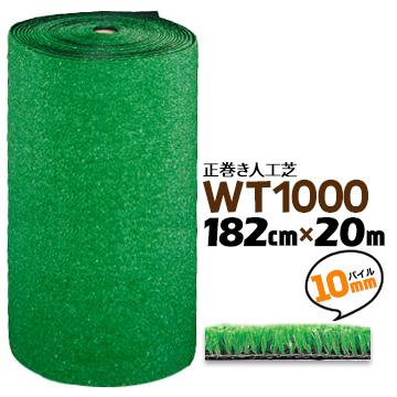 【法人様限定 特別価格】人工芝 WT-1000 182cm幅×20m巻パイル約10mm長