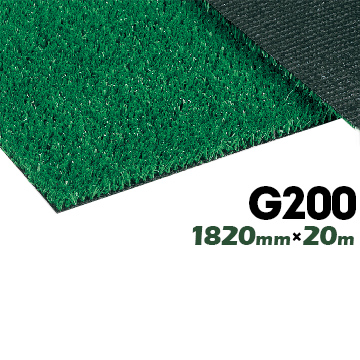 直毛タイプ 人工芝 ロール G200 1820mm×20m