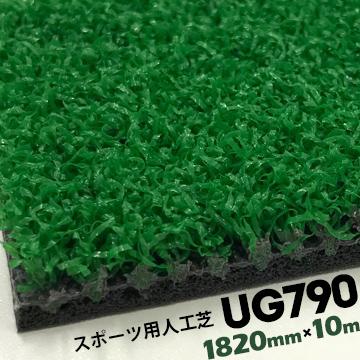 ユニチカ グリーンアイ 人工芝生 ロールスポーツタイプ UG7901820mm×10m芝生マット テニスコート フットサル 多目的広場