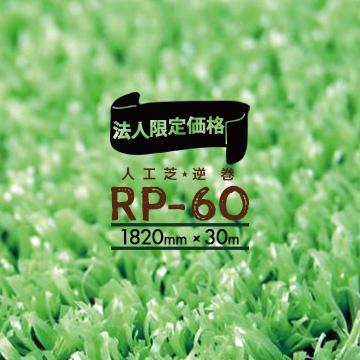 【法人様限定 特別価格】人工芝 RP-60芝丈6mm 逆巻き182cm×30mロール