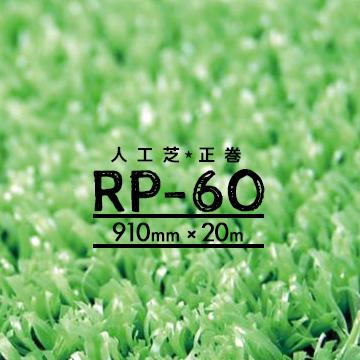 人工芝 RP-60芝丈6mm 正巻き91cm×20m人芝ロール