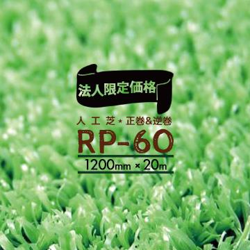 【法人様限定 特別価格】人工芝 RP-60芝丈6mm 正巻き 逆巻き120cm×20m人芝ロール