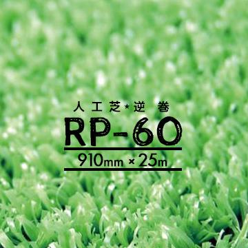 人工芝 RP-60芝丈6mm 逆巻き91cm×25m人芝ロール