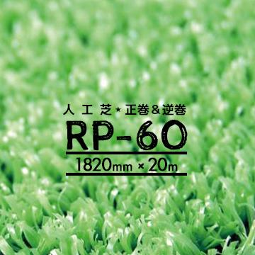 人工芝 RP-60芝丈6mm 正巻き 逆巻き182cm×20m人芝ロール
