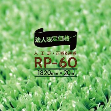【法人様限定 特別価格】人工芝 RP-60芝丈6mm 正巻き 逆巻き182cm×20m人芝ロール