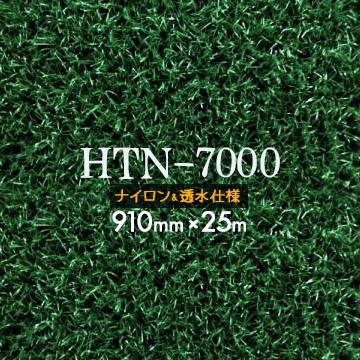 【法人様限定 特別価格】人工芝 HTN-7000 91cm幅×25m巻