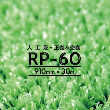人工芝 RP-60芝丈6mm 正巻き 逆巻き91cm×30m人芝ロール