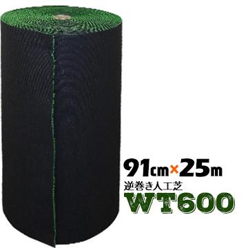 【法人様限定 特別価格】人工芝 WT-600 逆巻91cm幅×25m巻